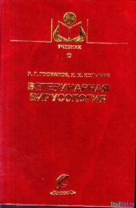 Ветеринарная вирусология - Госманов Р.Г., Колычев Н.М.