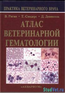 Атлас ветеринарной гематологии - Вильям Дж. Риган