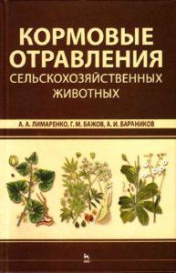 Кормовые отравления сельскохозяйственных животных - Лимаренко А. А.