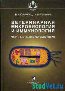 Ветеринарная микробиология и иммунология. Часть 1. Общая микробиология - Кисленко В.Н.