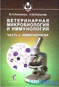 Ветеринарная микробиология и иммунология. Часть 2. Иммунология - Кисленко В.Н.