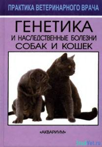Генетика и наследственные болезни собак и кошек - Московкина Н.Н.