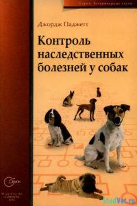 Контроль наследственных болезней у собак - Дж. Паджетт
