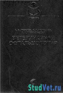 Ветеринарная офтальмология - Лебедев А.В.