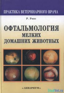 Офтальмология мелких домашних животных - Риис Р.К.