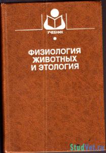 Физиология животных и этология - Скопичев В.Г.
