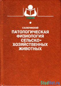 Патологическая физиология сельскохозяйственных животных - Лютинский, С. И.