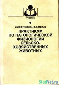 Практикум по патологической физиологии сельскохозяйственных животных - Лютинский С.И., Степин В.С.