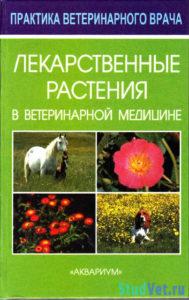 Лекарственные растения в ветеринарной медицине - Авакаянц Б.