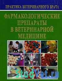 Фармакологические препараты в ветеринарной медицине - Дональд К. Пламб