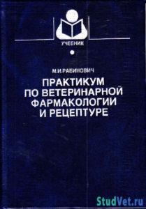 Практикум по ветеринарной фармакологии и рецептуре - Рабинович М.И.