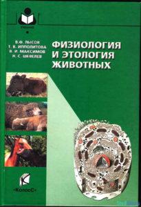Физиология и этология животных - Лысов В.Ф.