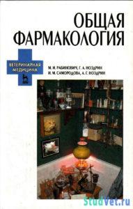 Общая фармакология - Рабинович М.И.