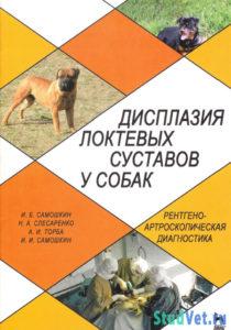 Дисплазия локтевых суставов у собак - Самошкин И. Б.