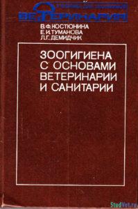 Зоогигиена с основами ветеринарии и санитарии - Костюнина В.Ф.