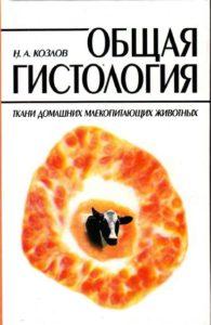 Общая гистология - Козлов Н. А.