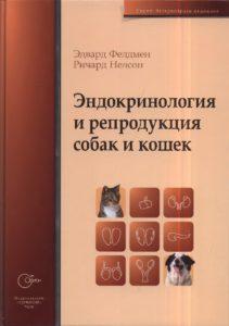 Эндокринология и репродукция собак и кошек - Эдвард Фелдмен