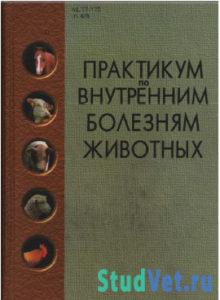 Практикум по внутренним болезням животных - Щербакова Г.Г.