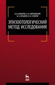 Эпизоотологический метод исследования - Макаров В. В.