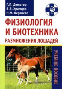 Физиология и биотехника размножения лошадей - Дюльгер Г.П.