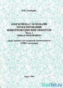 Зоогигиена с основами проектирования животноводческих объектов. Общая зоогигиена - Самбуров Н.В.