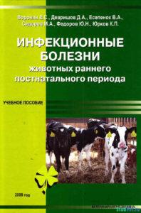 Инфекционные болезни животных раннего постнатального периода - Воронин Е.С.