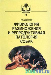 Физиология размножения и репродуктивная патология собак - Дюльгер Г. П.