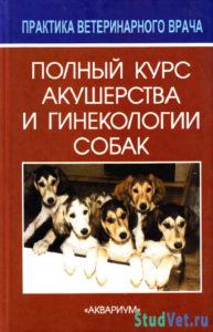 Полный курс акушерства и гинекологии собак - Аллен В. Э.