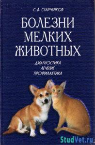 Болезни мелких животных: диагностика, лечение, профилактика - Старченков С. В.