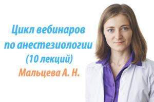 Цикл вебинаров по анестезиологии — Мальцева А. Н.