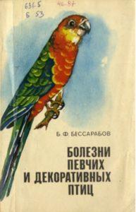 Болезни певчих и декоративных птиц - Бессарабов Б.Ф.