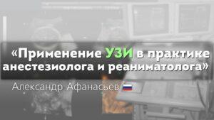 Применение УЗИ в практике анестезиолога и реаниматолога — Александр Афанасьев